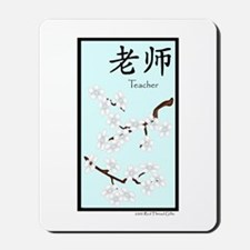 Teacher (Chinese Symbol) Dogwood Design Mousepad