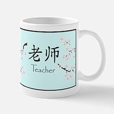 Teacher Chinese Symbol Dogwood Design Mug