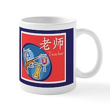 Teacher Chinese Symbol Lantern (red) Mug