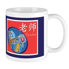 Teacher Chinese Symbol Lantern (red) Small Mug