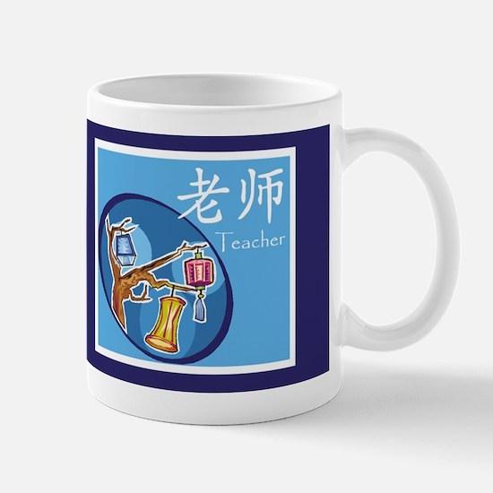 Teacher Chinese Symbol Lantern (blue) Mug