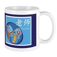 Teacher Chinese Symbol Lantern (blue) Small Mug