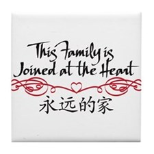 Joined at the Heart (family) Tile Coaster