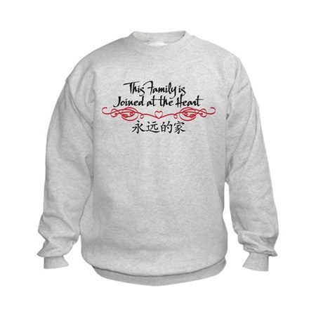 Joined at the Heart (family) Kids Sweatshirt