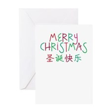 Merry Christmas (hand written Greeting Card