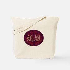 Big Sister (with dragon) Tote Bag