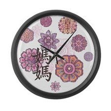 Mama with Flowers Large Wall Clock