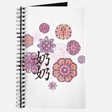 Paternal Grandma with Flowers Journal