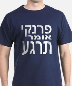 Frankie Say Relax in Hebrew T-Shirt