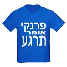 Frankie Say Relax in Hebrew T