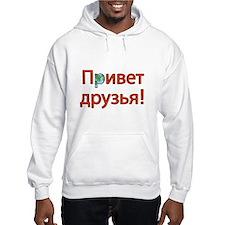 Hello Friends Russian Hoodie