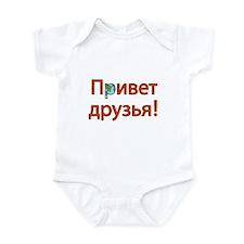 Hello Friends Russian Infant Bodysuit