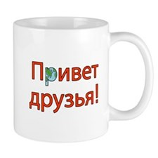 Hello Friends Russian Mug