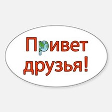 Hello Friends Russian Oval Decal