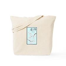 Teacher (Chinese Symbol) Dogwood Design Tote Bag