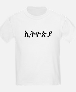 ETHIOPIA in Amharic Kids T-Shirt