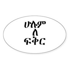 ALL FOR LOVE in Amharic Oval Decal