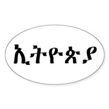 ETHIOPIA in Amharic Oval Decal