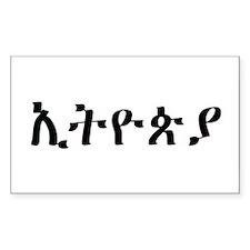 ETHIOPIA in Amharic Rectangle Decal