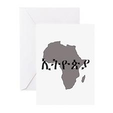 ETHIOPIA in Amharic Greeting Cards (Pk of 10)
