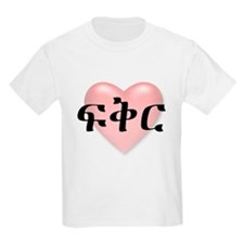 LOVE in Amharic Kids T-Shirt