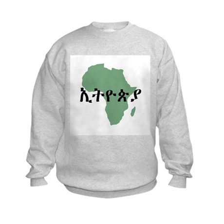 ETHIOPIA in Amharic Kids Sweatshirt