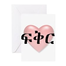 LOVE in Amharic Greeting Cards (Pk of 10)