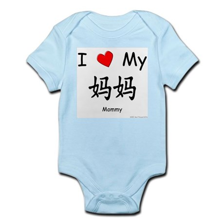 I Love My Ma Ma (Mommy) Infant Creeper
