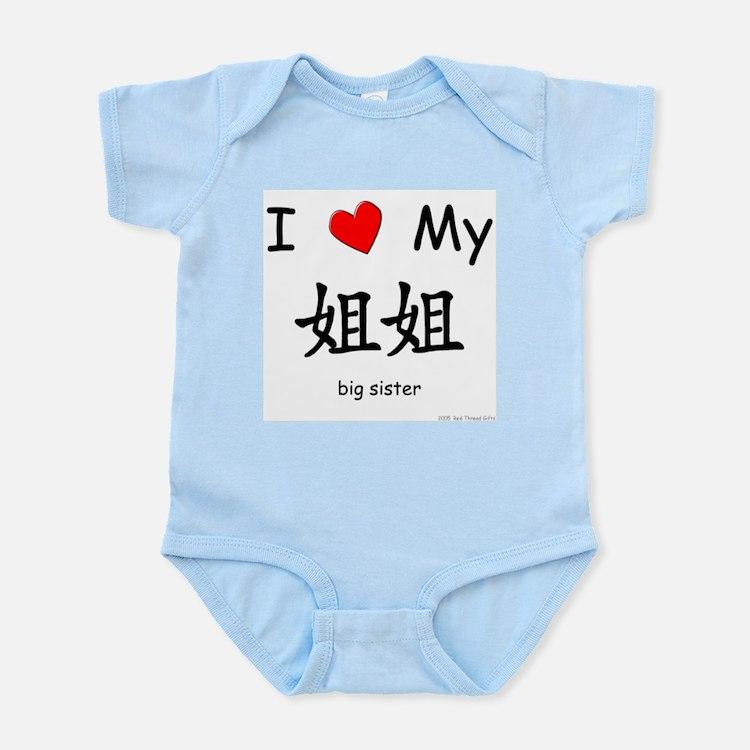 I Love My Jie Jie (Big Sister) Infant Creeper