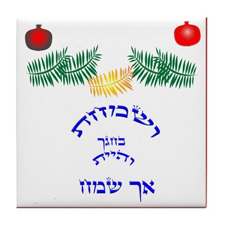 Sukkah Tile Coaster, Sukkot Joy in Hebrew