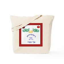 Sukkah Joy Tote Bag