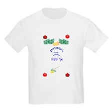 Sukkah Joy Kids T-Shirt