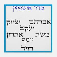 Sukkah Ushpizin Tile Coaster for your sukkah decor