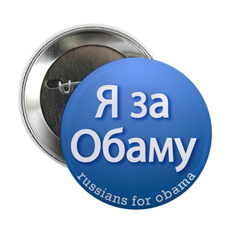 "I'm for Obama (Russian) 2.25"" Button"