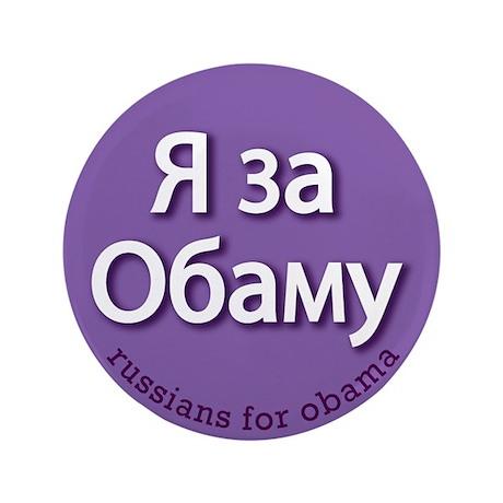 "I'm for Obama (Russian) 3.5"" Button"