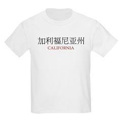California In Chinese Kids T-Shirt