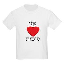 I (heart) Love Sukkot Kids T-Shirt