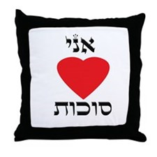 I (heart) Love Sukkot Throw Pillow