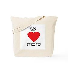 I (heart) Love Sukkot Tote Bag