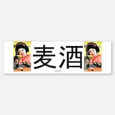 "Japanese Beer ""Bakushu"" Bumper Bumper Bumper Sticker"