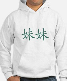 Chinese Symbols for Little Sister Hoodie