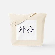 Maternal Grandpa Tote Bag