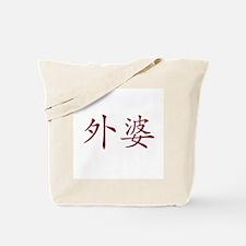 Maternal Grandma Tote Bag