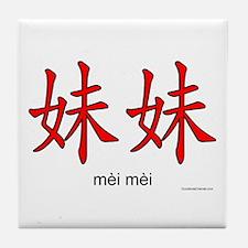 Little Sister (Mei mei) Tile Coaster