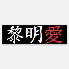 Twilight Love Kanji Bumper Bumper Bumper Sticker