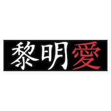 Twilight Love Kanji Bumper Sticker