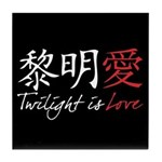 Twilight Is Love Kanji Tile Coaster
