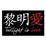 Twilight Is Love Kanji Rectangle Sticker 10 pk)