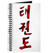 Korean Tae Kwon Do Journal