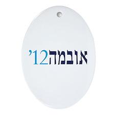 '12 Obama Hebrew Oval Ornament